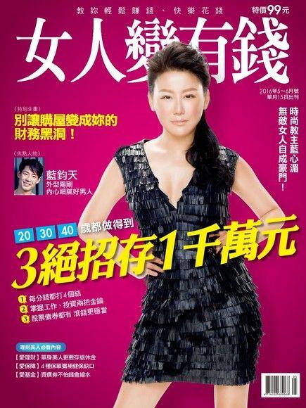 女人變有錢雙月刊 05-06月號/2016 第45期