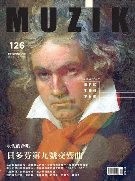 MUZIK古典樂刊 12月號2017 第126期