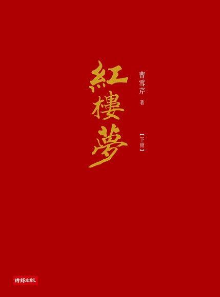 紅樓夢(下冊)