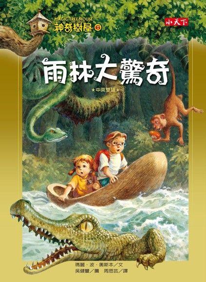 神奇樹屋6:雨林大驚奇
