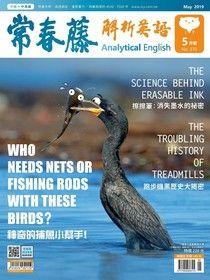 常春藤解析英語 05號/2019 第370期