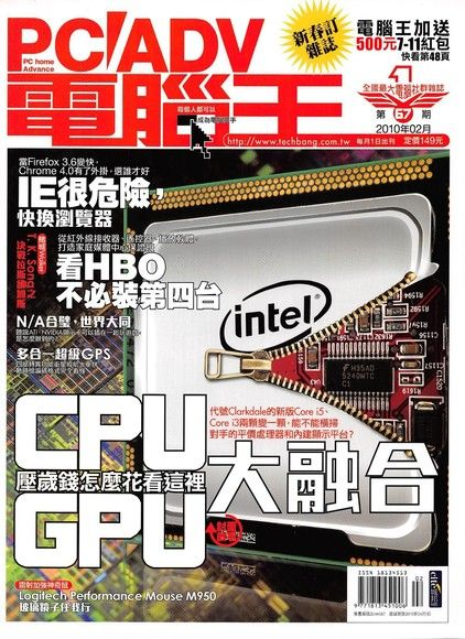 PC home Advance 電腦王 02月號/2010 第67期