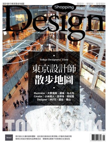 Shopping Design 01月號/2014 第62期