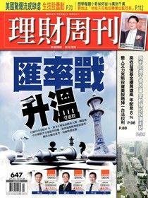 理財周刊 第647期 2013/01/17