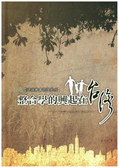 整合學的興起在臺灣