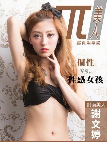 兀美人:謝文婷【個性 vs. 性感女孩】(性感女孩)