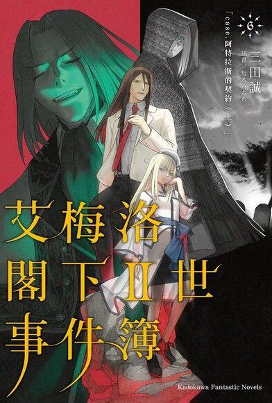 艾梅洛閣下II世事件簿 (6)(小說)