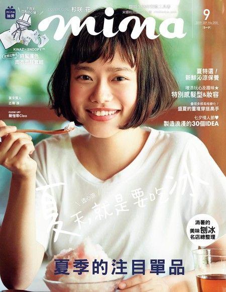 mina米娜國際中文版 09月號/2019 第200期