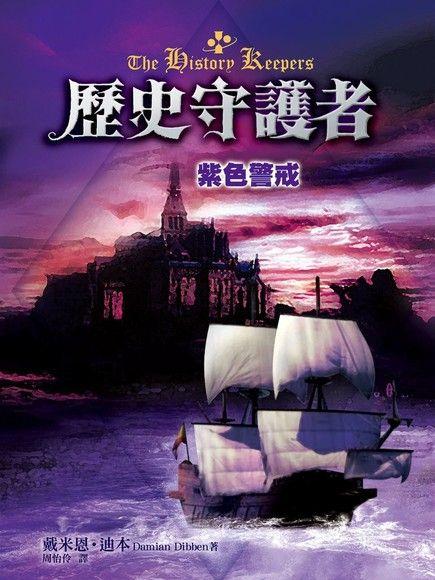 歷史守護者:紫色警戒(平裝)