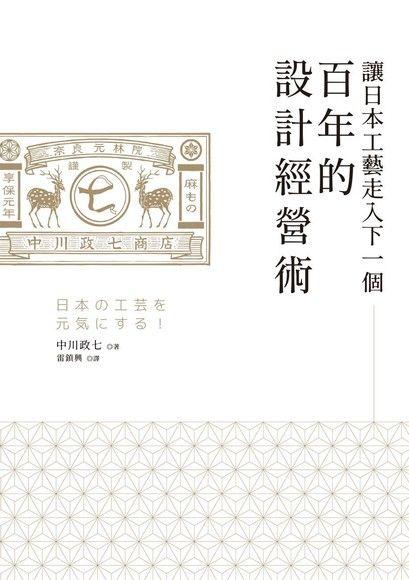 讓日本工藝走入下一個百年的設計經營術
