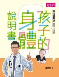 【电子书】黃瑽寧醫師健康小講堂:孩子的身體說明書