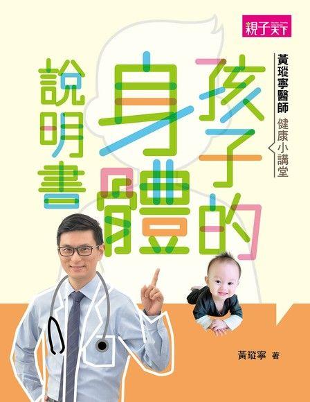 黃瑽寧醫師健康小講堂:孩子的身體說明書