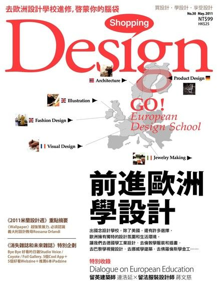 Shopping Design 5月號/2011 第30期