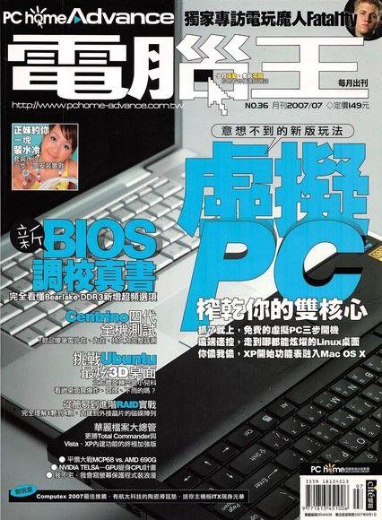PC home Advance 電腦王 07月號/2007 第36期