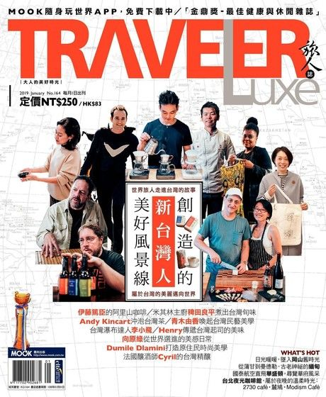TRAVELER luxe旅人誌 01月號/2019 第164期