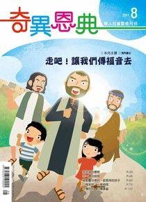 奇異恩典靈修月刊【繁體版】2017年08月號