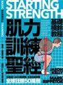 肌力訓練聖經