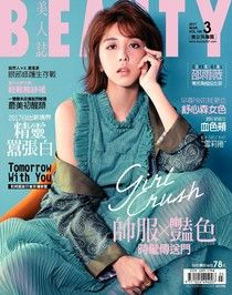 BEAUTY美人誌No.196 2017/03月號