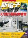 新電子科技雜誌 11月號/2018 第392期
