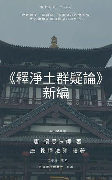《釋淨土群疑論》新編