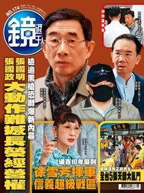 鏡週刊 第174期 2020/01/29