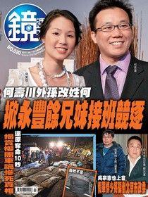 鏡週刊 第20期 2017/02/15