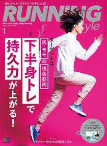RUNNING style 2019年1月號 Vol.115 【日文版】