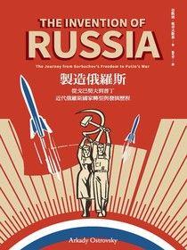 製造俄羅斯:從戈巴契夫到普丁,近代俄羅斯國家轉型與發展歷程