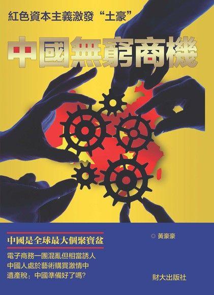 中國無窮商機