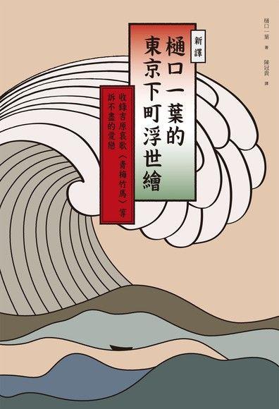 〔新譯〕樋口一葉的東京下町浮世繪