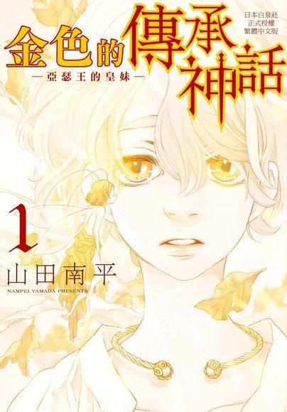金色的傳承神話―亞瑟王的皇妹―(1)