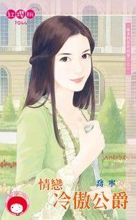 情戀冷傲公爵【維多利亞的祕密二之二】(限)