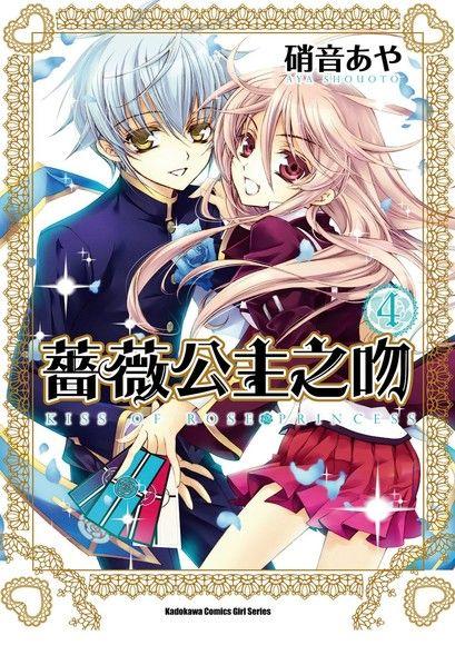 薔薇公主之吻 (4)