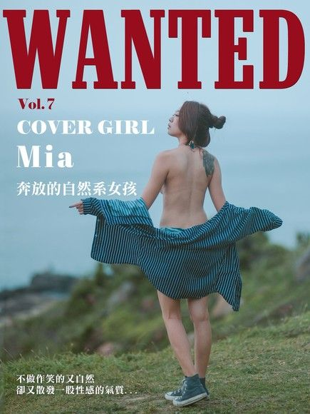 Wanted- Vol.7 Mia【 奔放的自然系女孩 】
