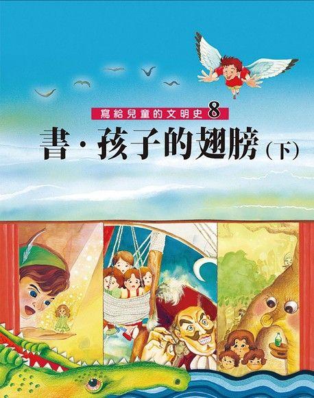 寫給兒童的文明史8:書.孩子的翅膀(下)