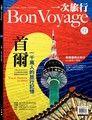 Bon Voyage一次旅行 02月號/2013 第12期