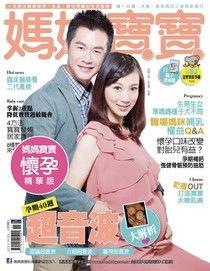 媽媽寶寶孕婦版 11月號/2012 第309期