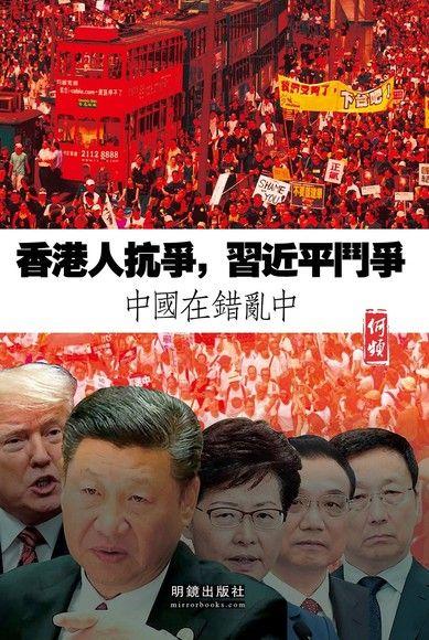 香港人抗爭,習近平鬥爭