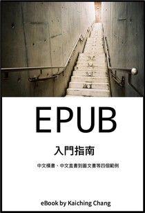 EPUB 入門指南