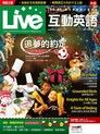 Live互動英語2011年12月號No.128