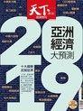 天下雜誌 第662期 2018/12/05