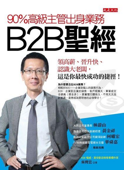 90%高級主管出身業務,B2B聖經