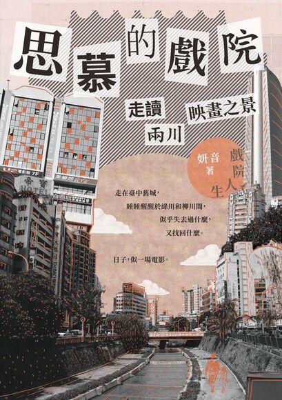 思慕的戲院──走讀兩川映畫之景
