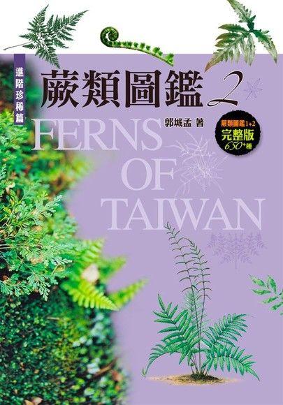 蕨類圖鑑2-進階珍稀篇(軟精)