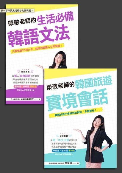 榮敬老師的《生活必備韓語文法》+《韓國旅遊實境會話》(附QRCode音檔)