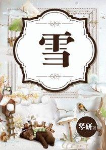 雪-王子綁匪強暴人質奇緣(限)