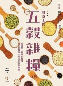 餐桌上的五穀雜糧百科