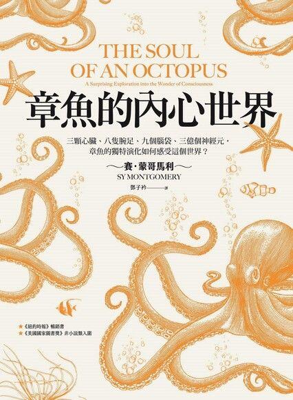章魚的內心世界