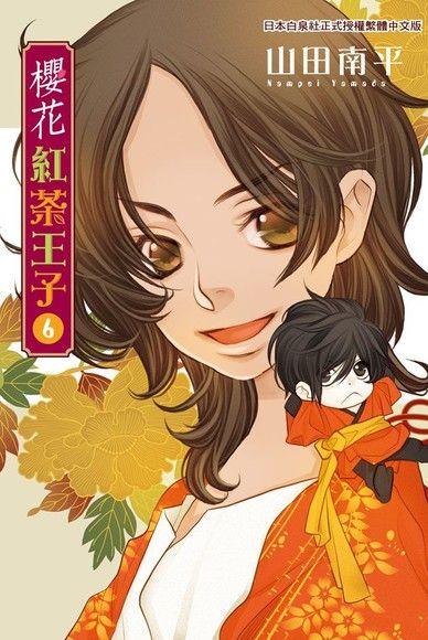 櫻花紅茶王子(6)