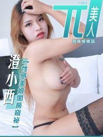 兀美人1805-澄小西【性感美姬閨房窺祕】